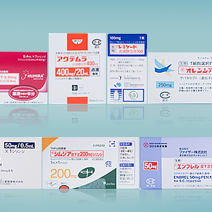 生物学的製剤一覧【2018.10】